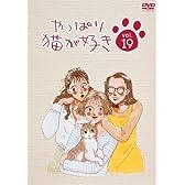 やっぱり猫が好き(19) [DVD]