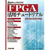 FPGA活用チュートリアル〈2010/2011年版〉 (DESIGN WAVE MOOK)