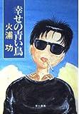 幸せの青い鳥 (ハヤカワ文庫 JA 164)