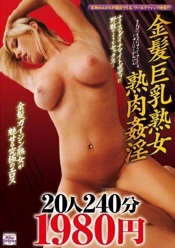 金髪巨乳熟女熟肉姦淫20人240分 Pile Driver [DVD]