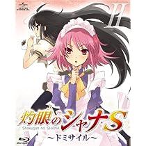 OVA「灼眼のシャナS」II [Blu-ray]