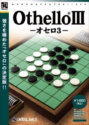 爆発的1480シリーズ ベストセレクション オセロ3