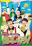 NHK「おかあさんといっしょ」最新ソングブック あさペラ! DVD[PCBK-50135][DVD]