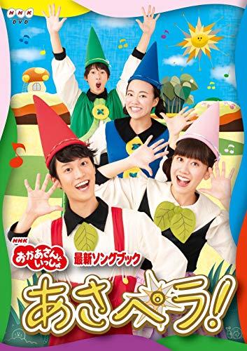 【メーカー特典あり】NHK「おかあさんといっしょ」最新ソングブック あさペラ! DVD(作ってあそぼう「あさペラ! 」ゆび人形(紙製)付)