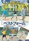 ソフトテニスベストフォーム—名門校に学ぶ!強く美しい理想形ショットのすべて (B・B MOOK 618 スポーツシリーズ NO. 491)