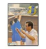 【バレーボール練習法DVD】?FIVB公認コーチ・インストラクターが提唱する 進化型バレーボールコーチングとは??