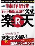 週刊東洋経済 2013年12/21号 [雑誌]
