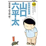 総務部総務課山口六平太 68 (ビッグコミックス)