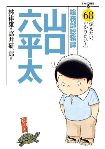 総務部総務課山口六平太 68 (ビッグコミックス)の詳細を見る