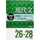 現代文問題データベースCD-ROM Vol.6 平成26~28年度版 ()