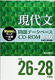 現代文問題データベースCD-ROM Vol.6 平成26~28年度版 (<CDーROM>)