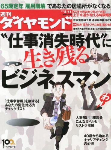 週刊 ダイヤモンド 2013年 5/11号 [雑誌]の詳細を見る