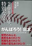 はるかなる甲子園 2011年、特別な夏