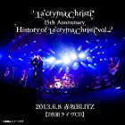La'cryma Christi 15th Anniversary Live 〜 History of La'cryma Christi Vol.2 2013.6.8 赤坂BLITZ【2枚組ライヴCD】(近日発売 予約可)