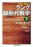 ラング線形代数学(下) (ちくま学芸文庫)