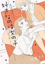 エクレアSpecial 好きなのは女の子 北尾タキ百合作品傑作選 (単行本コミックス)