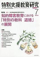 特別支援教育研究 2019年 07 月号 [雑誌]