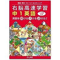 七田式(しちだ)英語教材 右脳高速学習 中1英語 CD