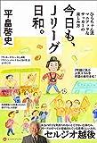 今日も、Jリーグ日和。 - ひらちゃん流マニアックなサッカーの楽しみ方 - (ヨシモトブックス)