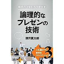 相手の「YES」を引き出す 論理的なプレゼンの技術 人を動かす!数学的コミュニケーション術3 (幻冬舎plus+)