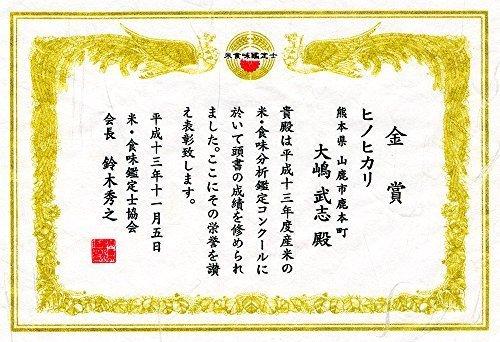 【米粉】 熊本県産 ヒノヒカリ  極献上米使用 500g