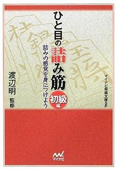 ひと目の詰み筋 初級編 (マイナビ将棋文庫SP)