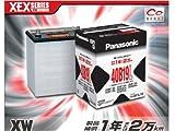 エグゼクス ホワイトXWシリーズ N-75D23L/XW