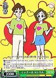 ヴァイスシュヴァルツ ミッチー&ヨシりん/クレヨンしんちゃん(CSS28)/ヴァイス