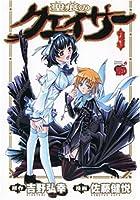 聖痕のクェイサー 3 (チャンピオンREDコミックス)