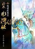 絵巻水滸伝 (第6巻)祝家荘風雲 画像
