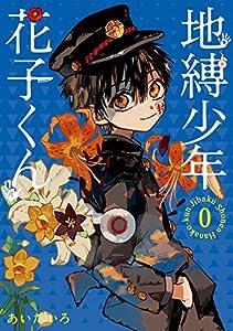 地縛少年 花子くん 0巻 (デジタル版Gファンタジーコミックス)