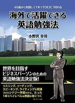 [小野沢幸司]の40歳から実践して1年でTOEIC 980点 海外で活躍できる英語勉強法