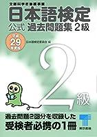日本語検定公式過去問題集 2級 平成29年度版