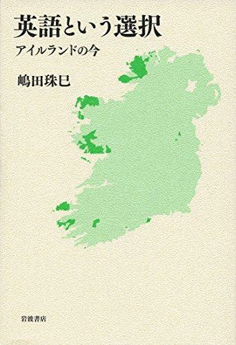 英語という選択――アイルランドの今の詳細を見る