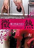 微熱 愛と革命の日々[DVD]