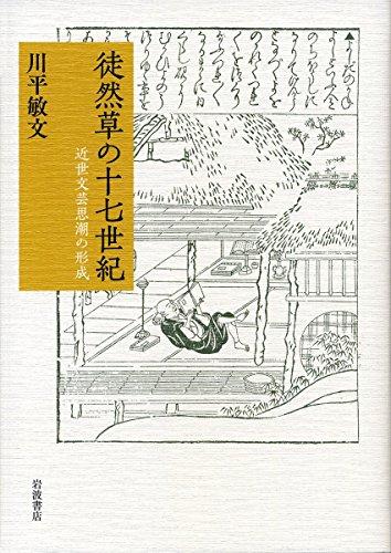 徒然草の十七世紀――近世文芸思潮の形成