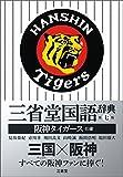 三省堂国語辞典 第七版 阪神タイガース仕様