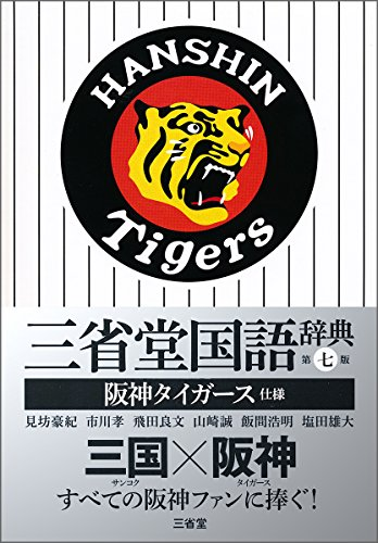 三省堂国語辞典 第七版 阪神タイガース仕様