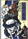 桔梗の旗風 (上) (文春文庫 (282‐4))