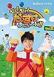 だい!だい!だいすけおにいさん!! Vol.2[DVD]