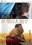 あの日、欲望の大地で[TDV-20067D][DVD] 製品画像