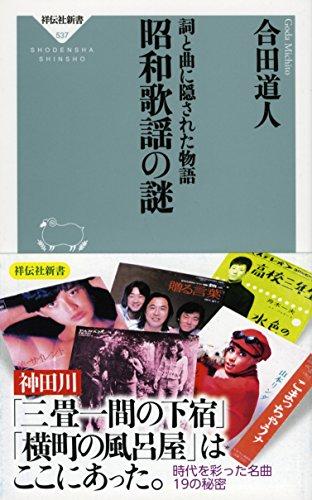 詞と曲に隠された物語 昭和歌謡の謎(祥伝社新書)