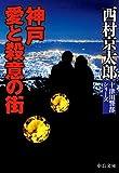 神戸 愛と殺意の街 (中公文庫)