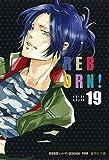 家庭教師ヒットマンREBORN! 19 (集英社文庫(コミック版))