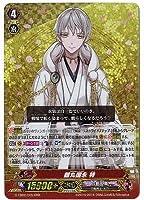 カードファイトヴァンガード / G-TB02 / 005 鶴丸国永 特 RRR