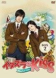 イタズラなKiss~Playful Kiss プロデューサーズ・...[Blu-ray/ブルーレイ]