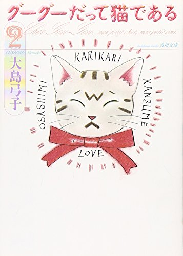 グーグーだって猫である2 (角川文庫)の詳細を見る
