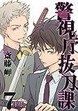 警視庁抜刀課  (7) (バーズコミックス)
