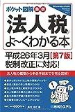 ポケット図解 最新法人税がよ~くわかる本[第7版]