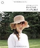 まいにちのバッグと帽子―かぎ針で編むエコアンダリア (主婦の友生活シリーズ)